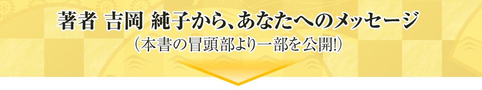 純子 メルマガ 吉岡