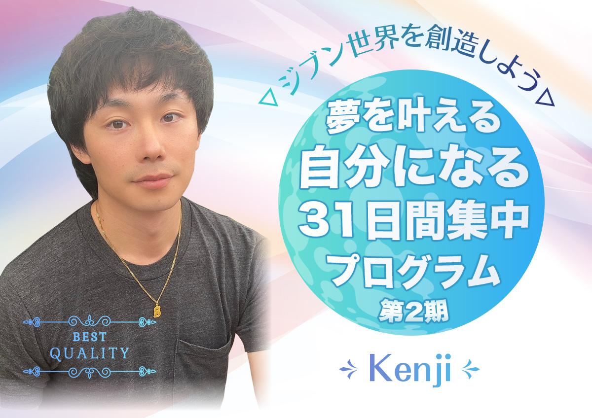 スピリット Kenji