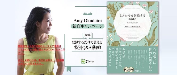 Amy Okudaira 新刊キャンペーン