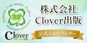 Clover出版 無料公式メルマガ